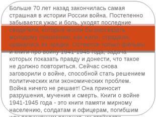 Больше 70 лет назад закончилась самая страшная в истории России война. Постеп