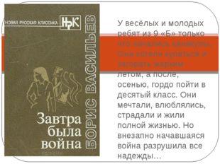 Борис Васильев «Завтра была война» • У весёлых и молодых ребят из 9 «Б» тольк