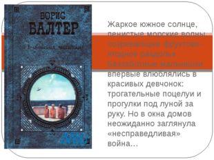 Борис Балтер «До свиданья мальчики» Жаркое южное солнце, пенистые морские вол