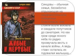 Константин Симонов «Живые и мертвые» • Синцовы – обычная семья, беззаботно от