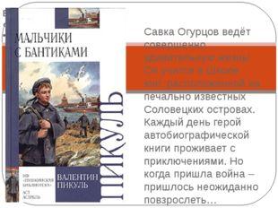 Валентин Пикуль «Мальчики с бантиками » • Савка Огурцов ведёт совершенно удив