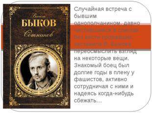Василь Быков «Сотников » • Случайная встреча с бывшим однополчанином, давно ч