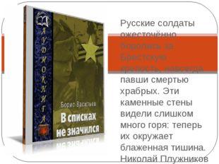 Борис Васильев «В списках не значился»• Русские солдаты ожесточённо боролись