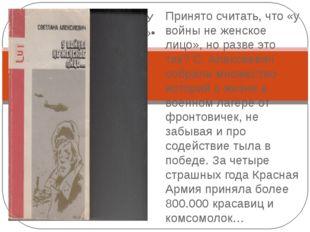 Светлана Алексеевич «У войны не женское лицо »• Принято считать, что «у войны