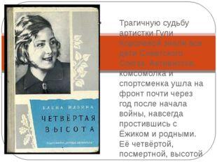 Елена Ильина «Четвертая высота » • Трагичную судьбу артистки Гули Королевой з