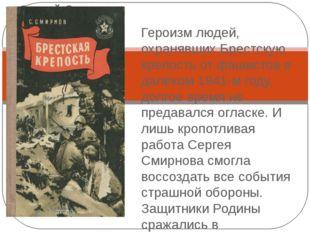 Сергей Смирнов «Брестская крепость» • Героизм людей, охранявших Брестскую кре