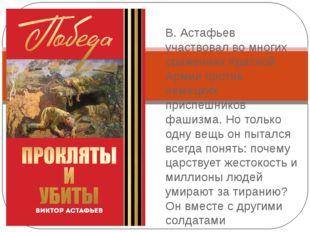 Виктор Астафьев «Прокляты и убиты » • В. Астафьев участвовал во многих сражен