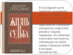 Василий Гроссман «Жизнь и судьба». В последней части трилогии, вышедшей уже п