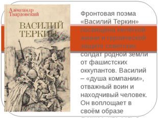 Александр Твардовский «Василий Теркин» Фронтовая поэма «Василий Теркин» посвя
