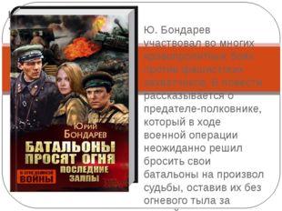Батальоны просят огня « Юрий Бондарев» Ю. Бондарев участвовал во многих крово