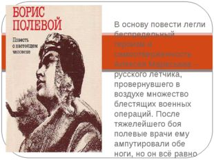 Борис Полевой «Повесть о настоящем человеке» »• В основу повести легли беспре
