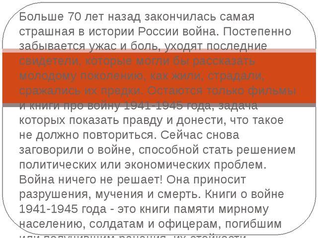 Больше 70 лет назад закончилась самая страшная в истории России война. Постеп...
