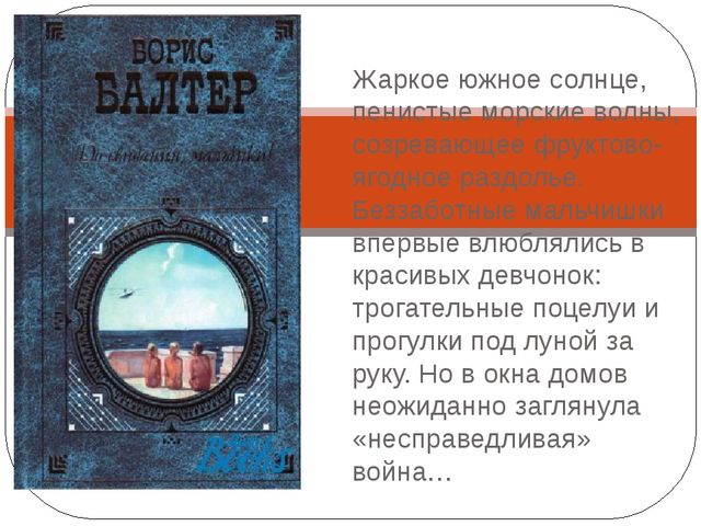 Борис Балтер «До свиданья мальчики» Жаркое южное солнце, пенистые морские вол...