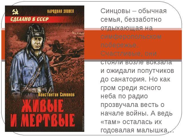 Константин Симонов «Живые и мертвые» • Синцовы – обычная семья, беззаботно от...