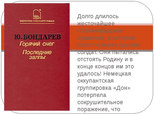 Юрий Бондарев «Горячий снег» • Долго длилось жесточайшее Сталинградское сраже...