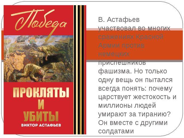 Виктор Астафьев «Прокляты и убиты » • В. Астафьев участвовал во многих сражен...
