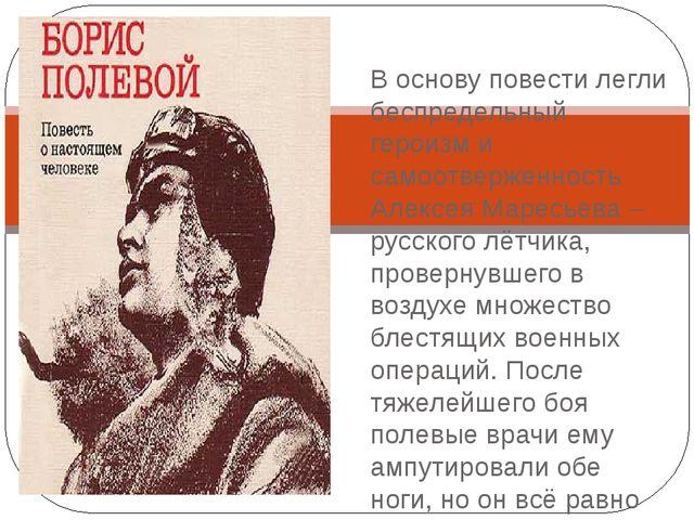 Борис Полевой «Повесть о настоящем человеке» »• В основу повести легли беспре...