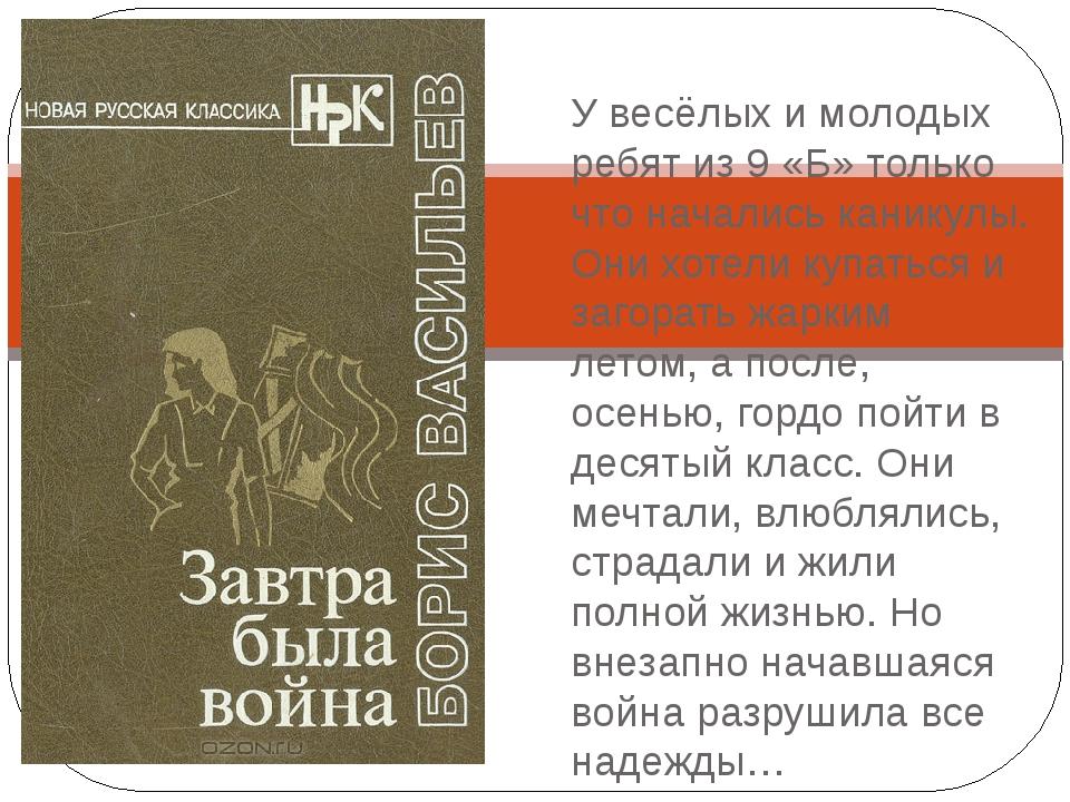 Борис Васильев «Завтра была война» • У весёлых и молодых ребят из 9 «Б» тольк...