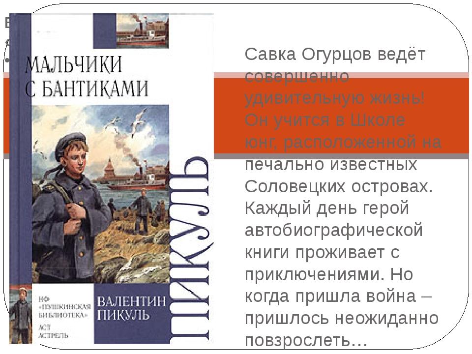 Валентин Пикуль «Мальчики с бантиками » • Савка Огурцов ведёт совершенно удив...