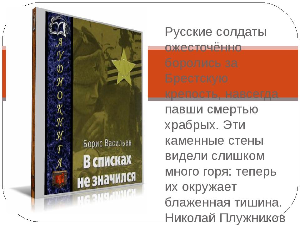 Борис Васильев «В списках не значился»• Русские солдаты ожесточённо боролись...