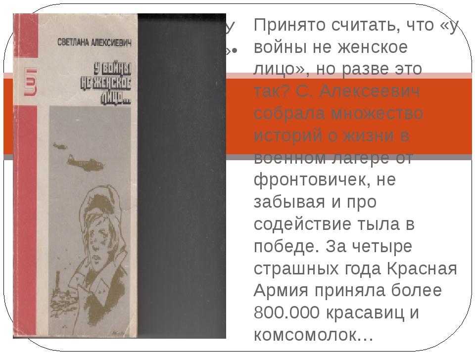 Светлана Алексеевич «У войны не женское лицо »• Принято считать, что «у войны...