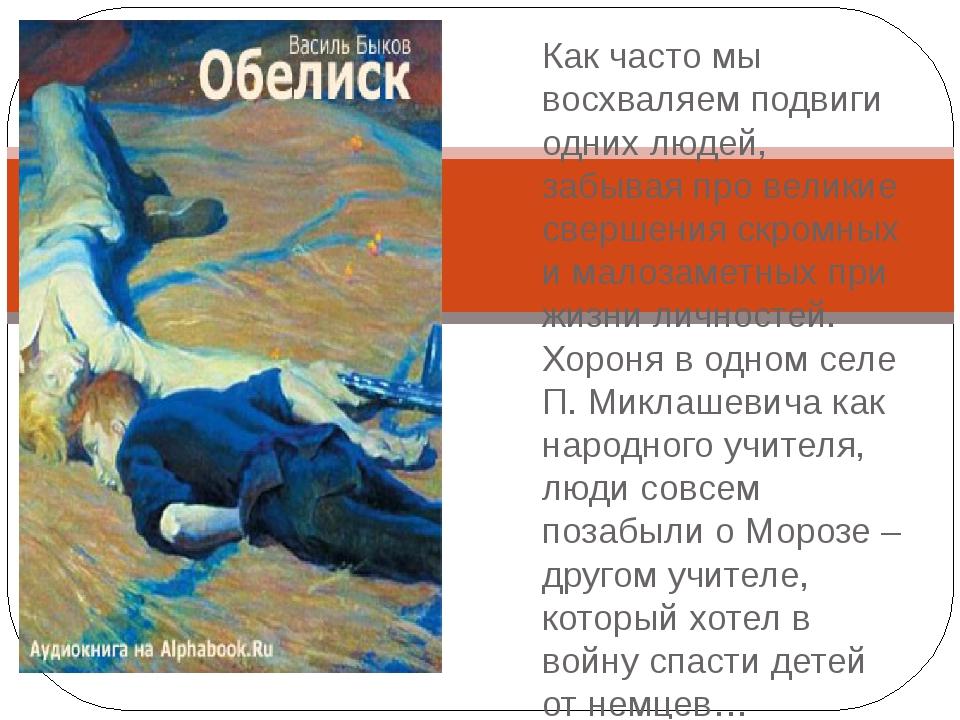 Василь Быков «Обелиск » • Как часто мы восхваляем подвиги одних людей, забыва...