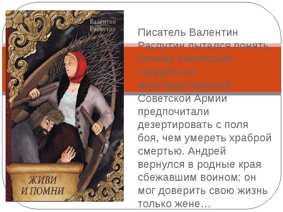 Валентин Распутин «Живи и помни » • Писатель Валентин Распутин пытался понять...