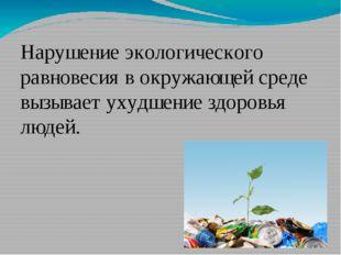Нарушение экологического равновесия в окружающей среде вызывает ухудшение зд