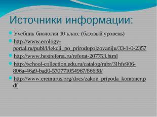 Источники информации: Учебник биологии 10 класс (базовый уровень) http://www.