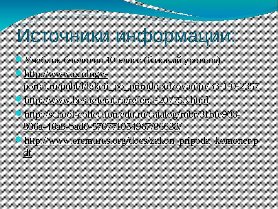 Источники информации: Учебник биологии 10 класс (базовый уровень) http://www....