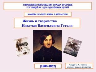 Жизнь и творчество Николая Васильевича Гоголя Саидов С. А., учитель русского