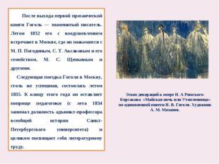После выхода первой прозаической книги Гоголь — знаменитый писатель. Летом 1