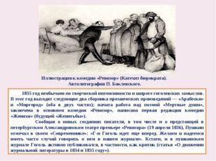 1835 год необычаен по творческой интенсивности и широте гоголевских замыслов
