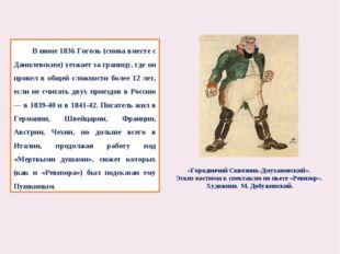 В июне 1836 Гоголь (снова вместе с Данилевским) уезжает за границу, где он п