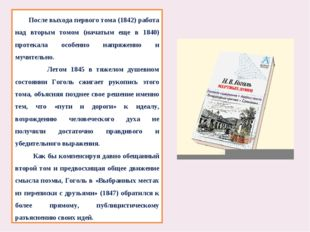 После выхода первого тома (1842) работа над вторым томом (начатым еще в 1840