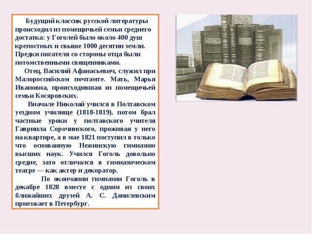Будущий классик русской литературы происходил из помещичьей семьи среднего д...