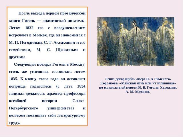 После выхода первой прозаической книги Гоголь — знаменитый писатель. Летом 1...
