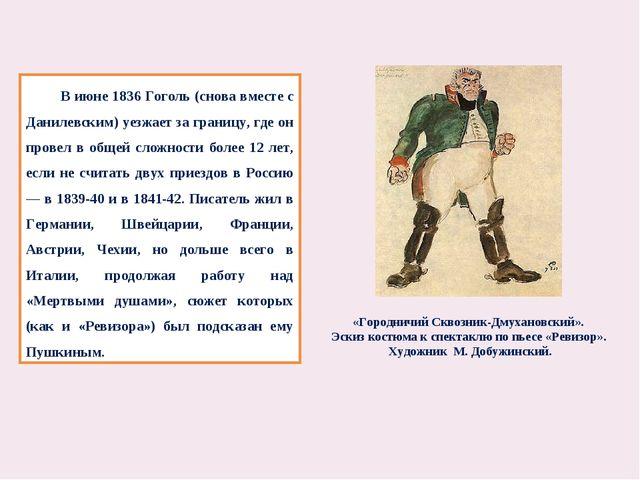 В июне 1836 Гоголь (снова вместе с Данилевским) уезжает за границу, где он п...