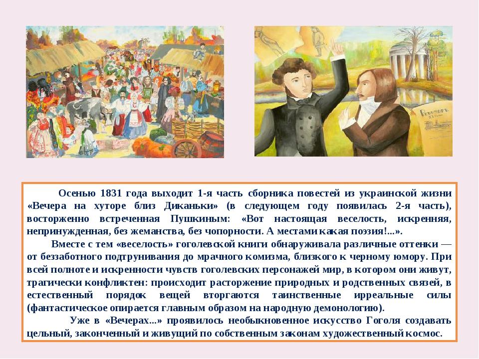 Осенью 1831 года выходит 1-я часть сборника повестей из украинской жизни «Ве...