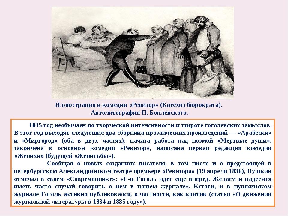 1835 год необычаен по творческой интенсивности и широте гоголевских замыслов...