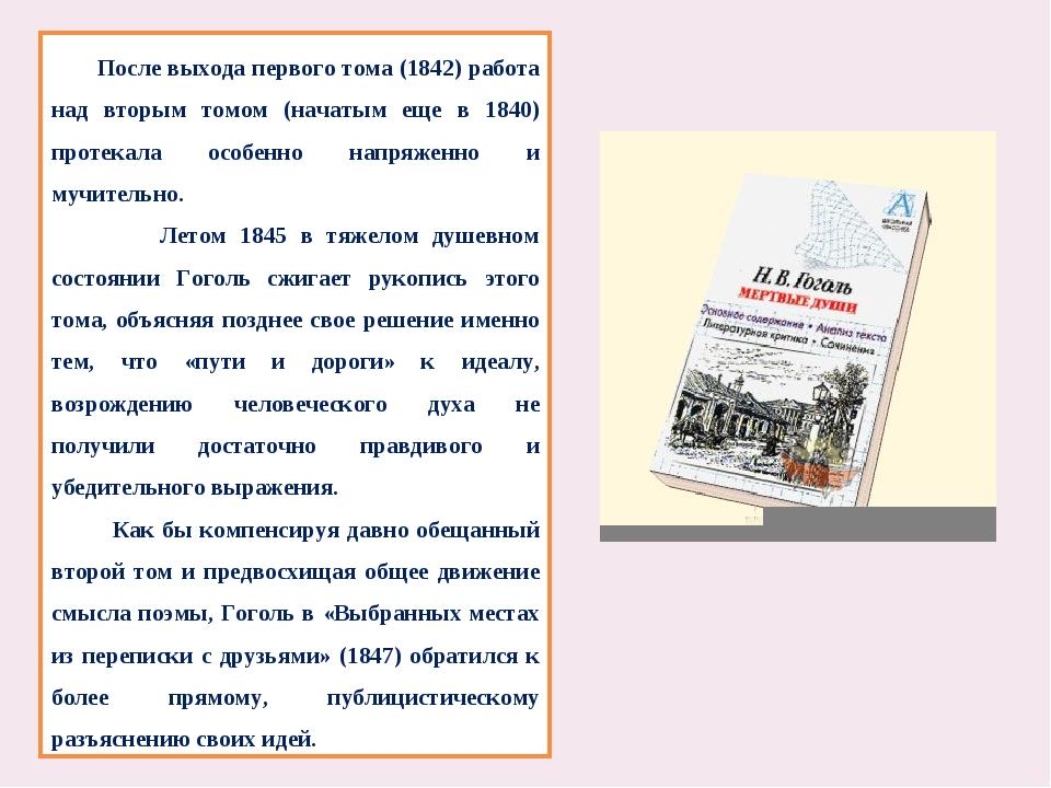 После выхода первого тома (1842) работа над вторым томом (начатым еще в 1840...