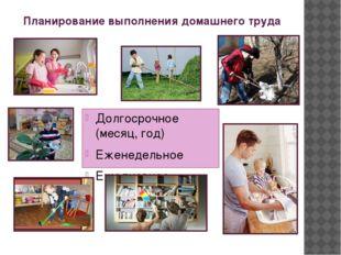 Планирование выполнения домашнего труда Долгосрочное (месяц, год) Еженедельно