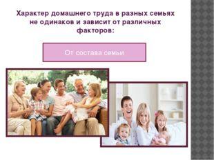 Характер домашнего труда в разных семьях не одинаков и зависит от различных ф