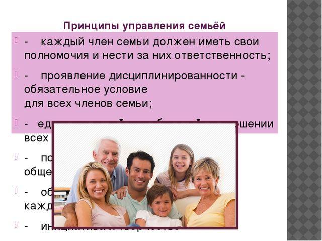 Принципы управления семьёй - каждый член семьи должен иметь свои полномочи...