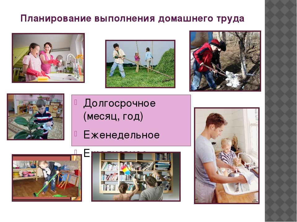 Планирование выполнения домашнего труда Долгосрочное (месяц, год) Еженедельно...