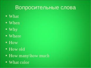 Вопросительные слова What When Why Where How How old How many\how much What c