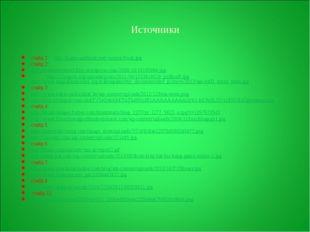 Источники слайд 1 http://home.earthlink.net/~insure/Pooh.jpg слайд 2: http://