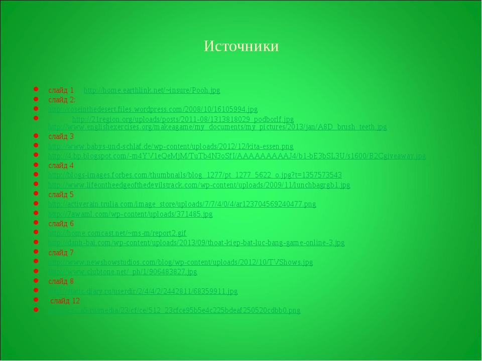 Источники слайд 1 http://home.earthlink.net/~insure/Pooh.jpg слайд 2: http://...