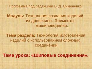Программа под редакцией В. Д. Симоненко. Модуль: Технология создания изделий