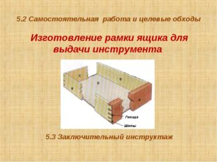 5.2 Самостоятельная работа и целевые обходы Изготовление рамки ящика для выда